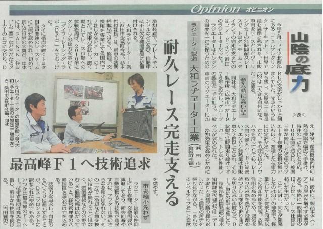 山陰中央新報_H27.11.22
